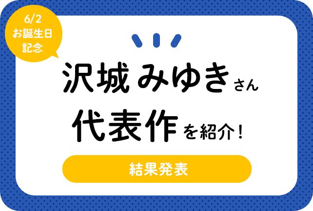 声優・沢城みゆきさん、アニメキャラクター代表作まとめ(2020年版)