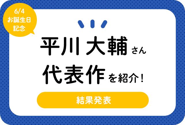 声優・平川大輔さん、アニメキャラクター代表作まとめ(2020年版)