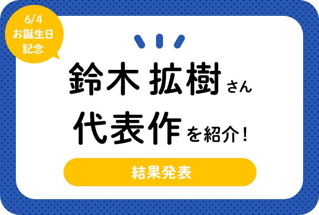 声優・鈴木拡樹さん、アニメキャラクター代表作まとめ(2020年版)