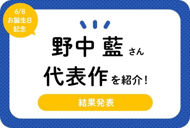 声優・野中藍さん、アニメキャラクター代表作まとめ(2020年版)