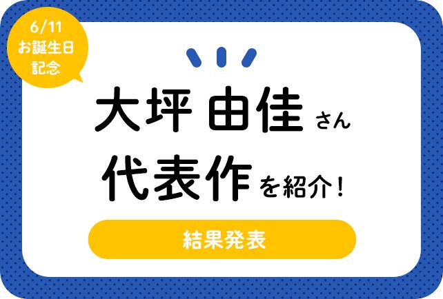 声優・大坪由佳さん、アニメキャラクター代表作まとめ(2020年版)