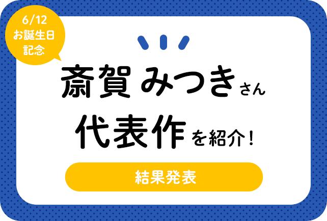 声優・斎賀みつきさん、アニメキャラクター代表作まとめ(2020年版)