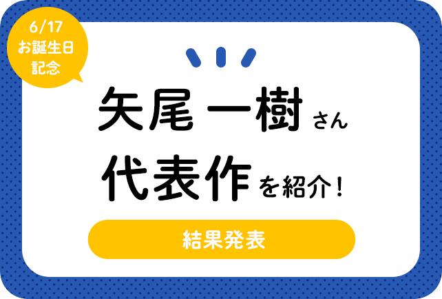 声優・矢尾一樹さん、アニメキャラクター代表作まとめ(2020年版)