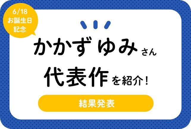 声優・かかずゆみさん、アニメキャラクター代表作まとめ(2020年版)