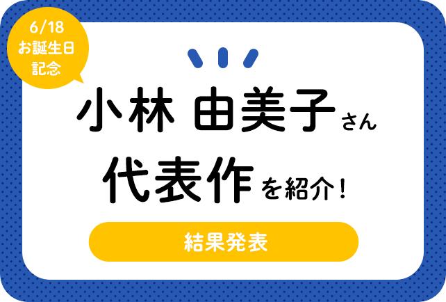 声優・小林由美子さん、アニメキャラクター代表作まとめ(2020年版)