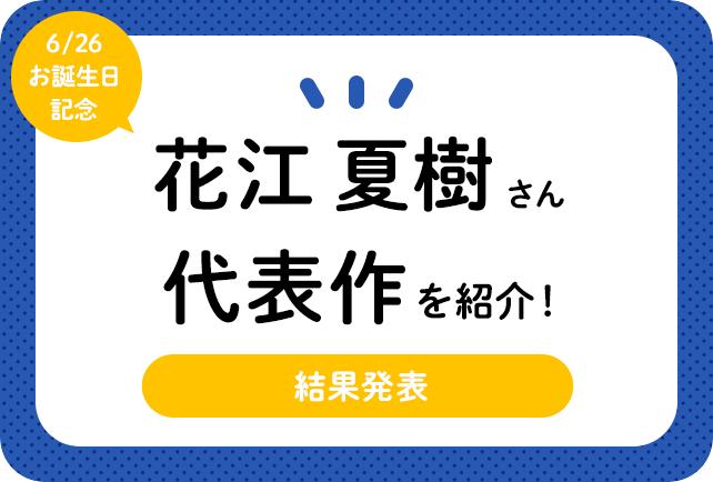 声優・花江夏樹さん、アニメキャラクター代表作まとめ(2020年版)