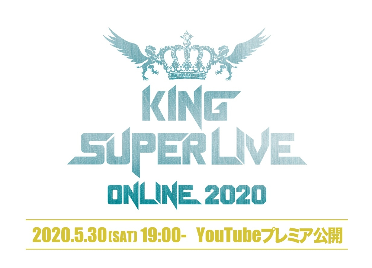 「KING SUPER LIVE ONLINE 2020」5/30 19時 YouTubeプレミア公開