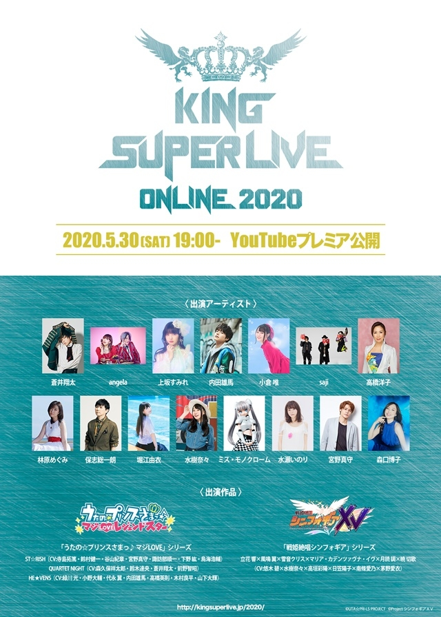 """""""キンスパ""""がオンラインで復活!「KING SUPER LIVE ONLINE 2020」5月30日(土)19時よりYouTubeプレミア公開決定"""