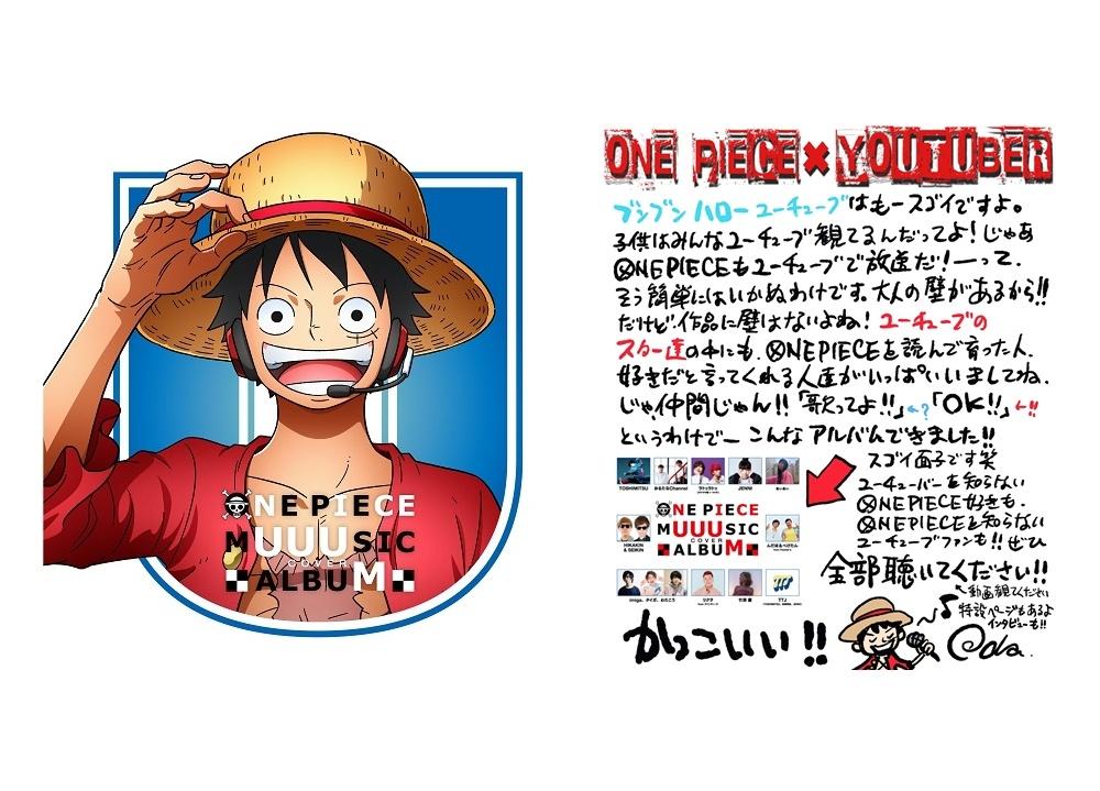 ONE PIECE×UUUM、動画クリエイター陣がカバーしたアルバム発売