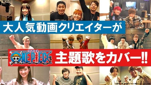 ONE PIECE×UUUM、動画クリエイター陣がカバーしたアルバム発売&オリジナルPV公開! 原作者・尾田栄一郎氏から『こんなアルバムできました!!スゴイ面子です笑』と歓喜のコメント