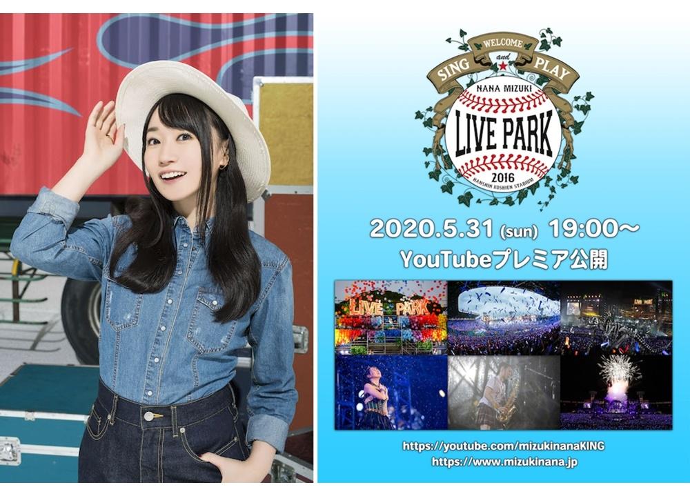 水樹奈々の阪神甲子園球場ライブがYouTubeプレミア公開決定!