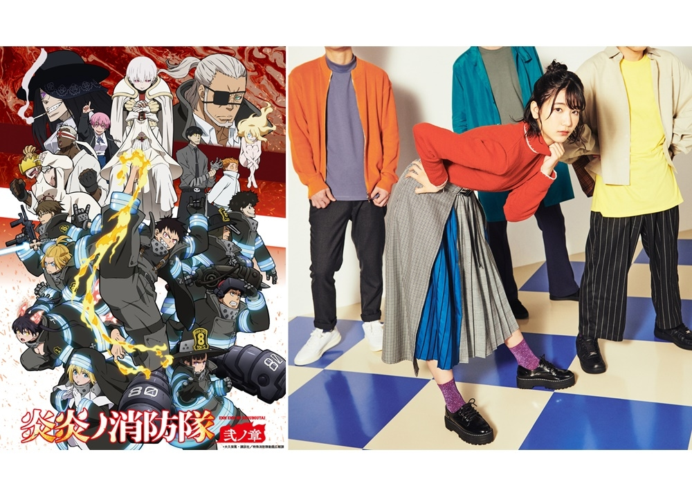 『炎炎ノ消防隊 弐ノ章』EDテーマは「サイダーガール」が担当!