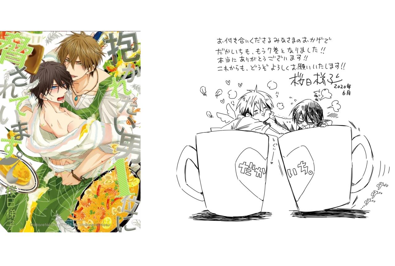 BLコミック『だかいち』桜日梯子から限定コメント入りイラスト到着