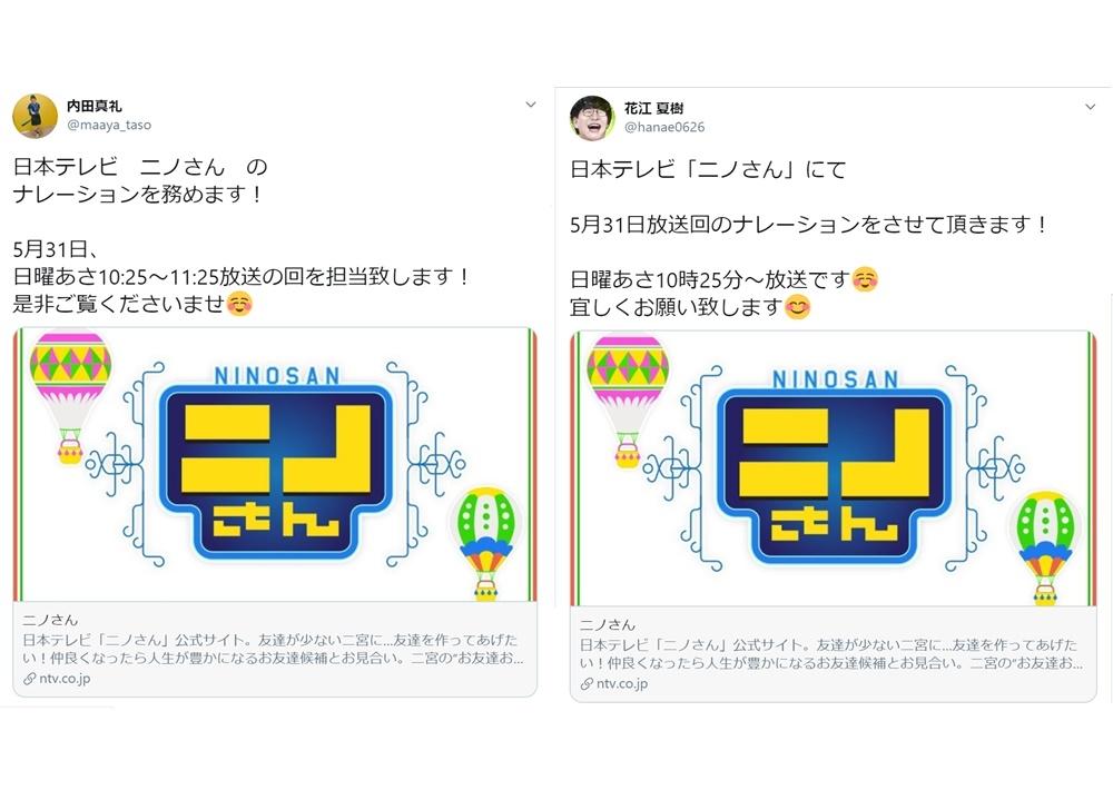 声優・内田真礼と花江夏樹が日テレ『ニノさん』でナレーションを担当