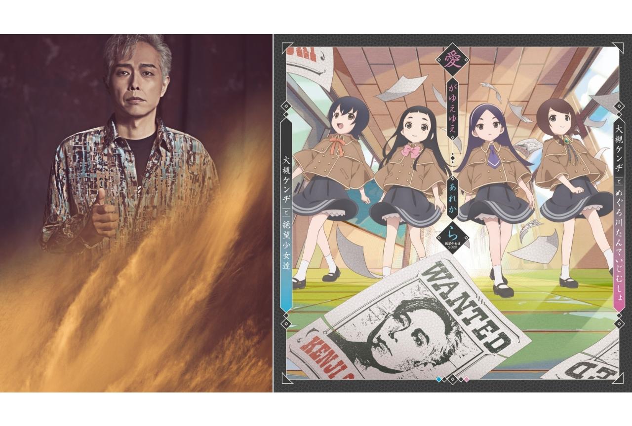 春アニメ『かくしごと』大槻ケンヂインタビュー