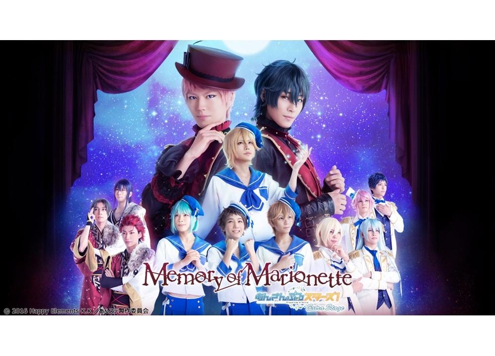 『あんさんぶるスターズ!エクストラ・ステージ』 ~Memory of Marionette~がTV初放送!