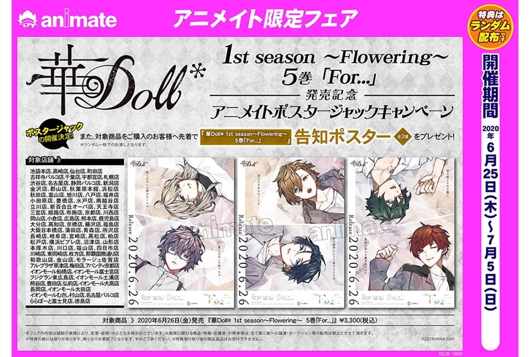 『華 Doll*』Anthos 5thアルバム特典絵柄が公開
