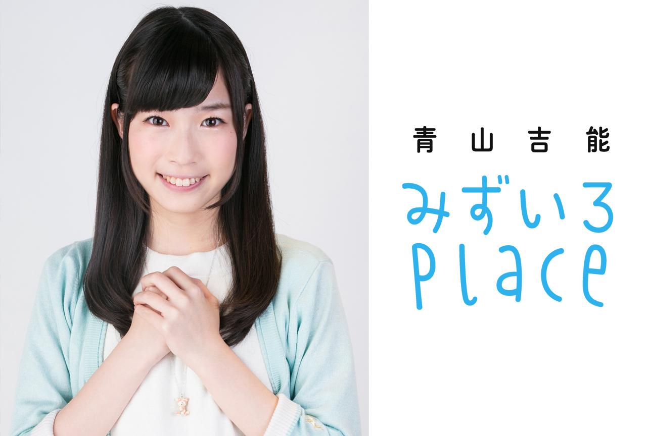 青山吉能さんによる連載「みずいろPlace」がスタート!