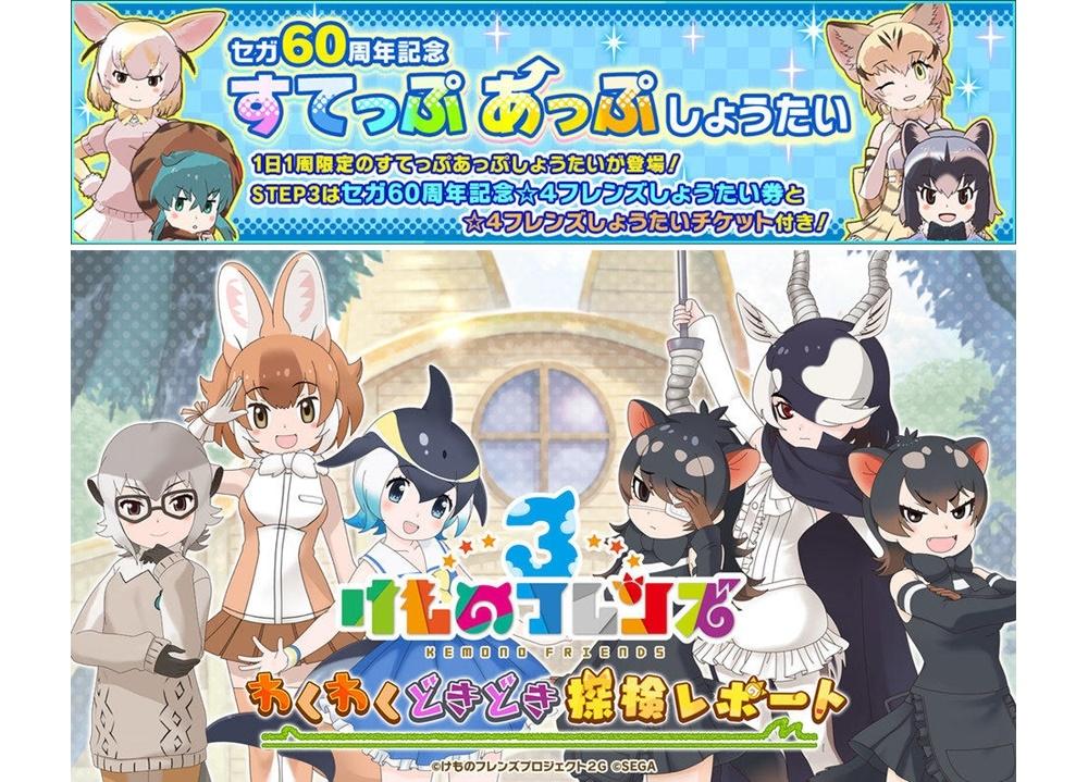 『けもフレ3』セガ60周年記念!特別なしょうたいを6/3より開催!