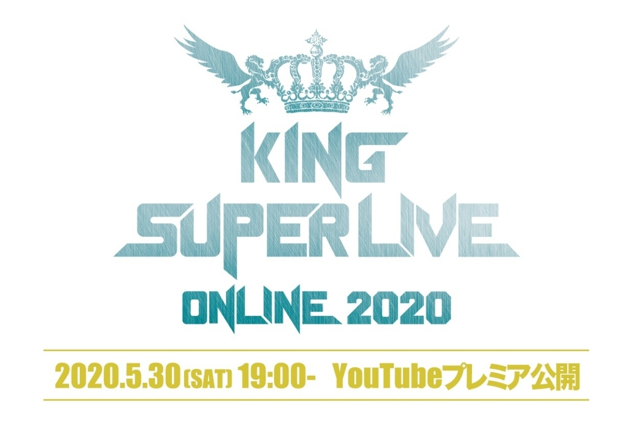 「KING SUPER LIVE ONLINE 2020」各アーティスト反応まとめ