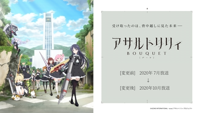 夏アニメ『アサルトリリィ BOUQUET』2020年10月に放送延期を発表。ゲームアプリは今冬配信決定、コミカライズ情報も公開-1