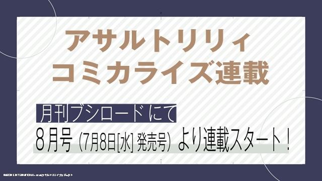 夏アニメ『アサルトリリィ BOUQUET』2020年10月に放送延期を発表。ゲームアプリは今冬配信決定、コミカライズ情報も公開-4
