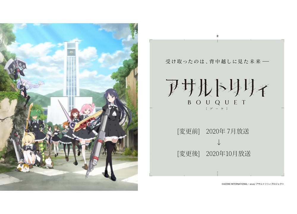 夏アニメ『アサルトリリィ BOUQUET』2020年10月に放送延期を発表