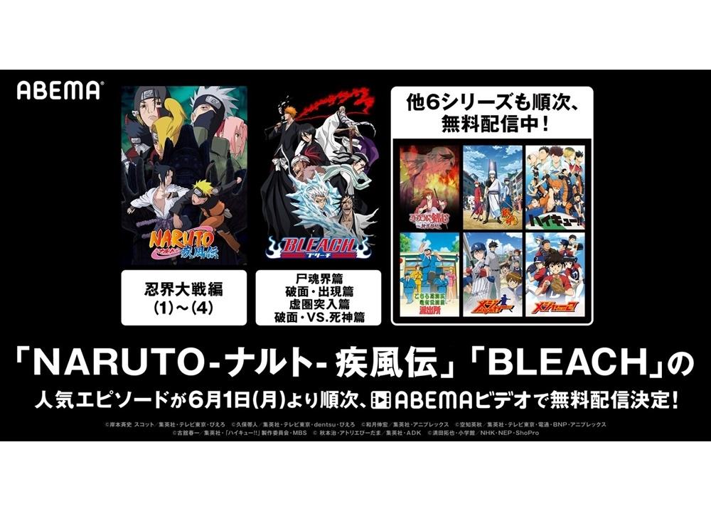 『NARUTO-ナルト- 疾風伝』『BLEACH』が「ABEMA」に登場!