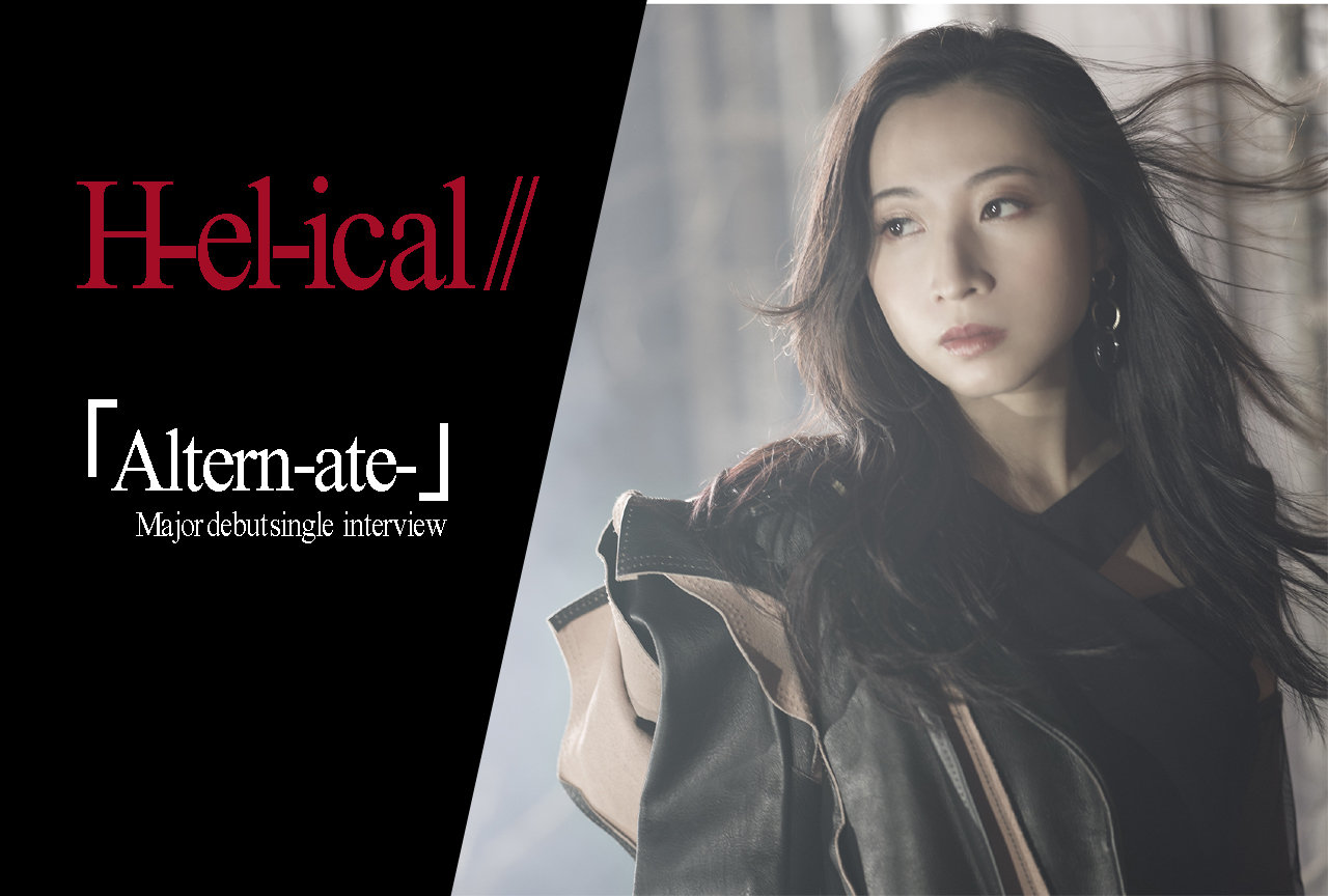 Hikaru// ソロプロジェクトH-el-ical// インタビュー
