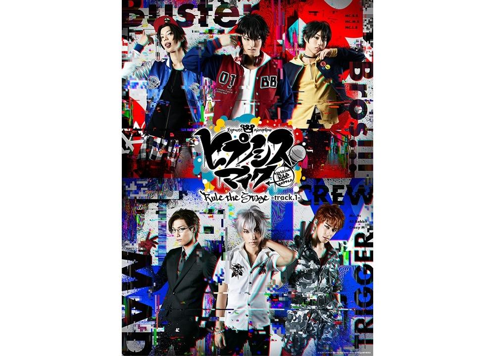 『ヒプステ』がTV初放送決定!7月19日、日テレプラスに登場