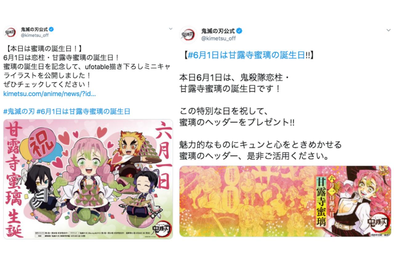 漫画『鬼滅の刃』甘露寺蜜璃の誕生日記念でヘッダー&イラスト公開中