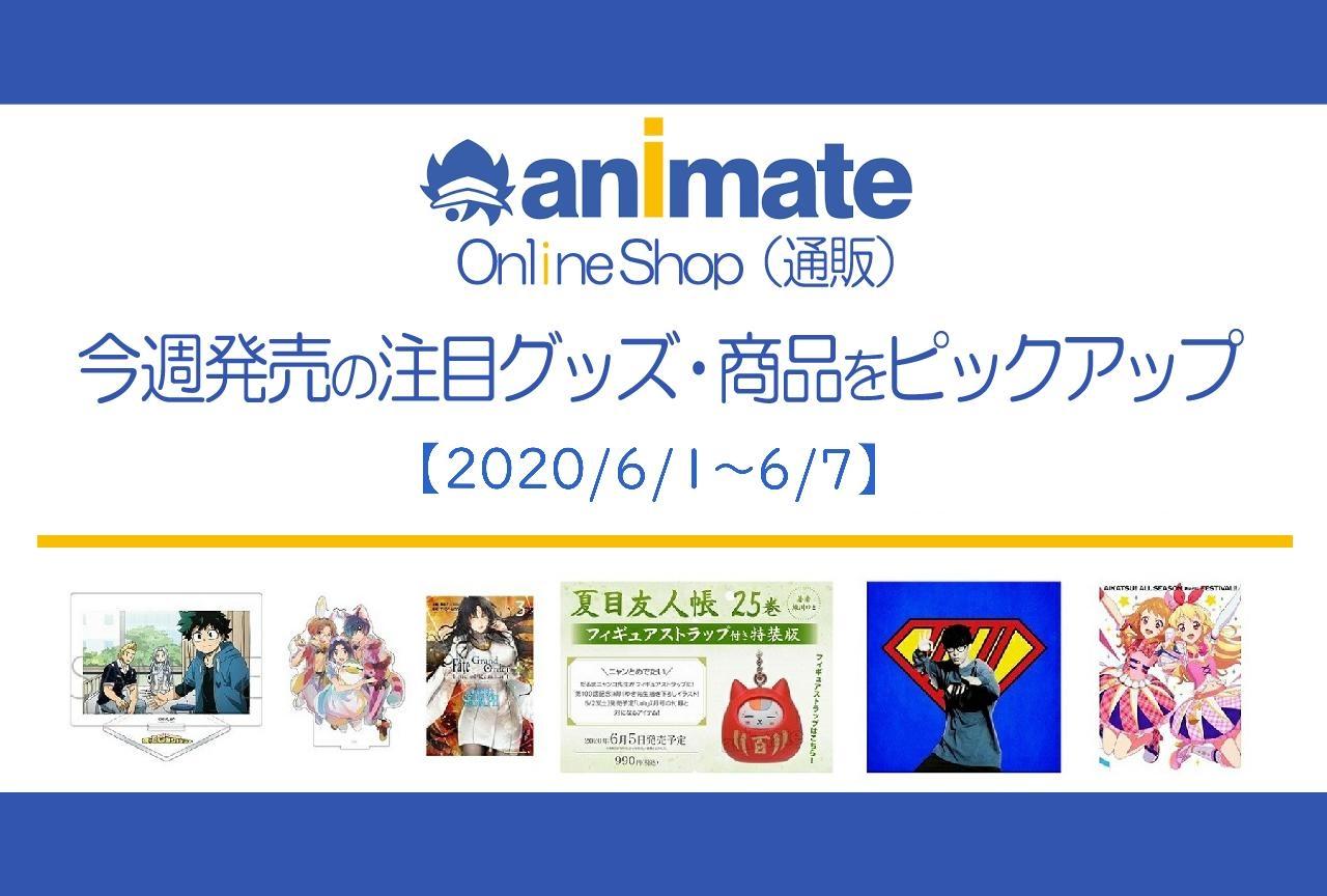 【6/1~6/7】発売の注目アニメグッズ・商品紹介