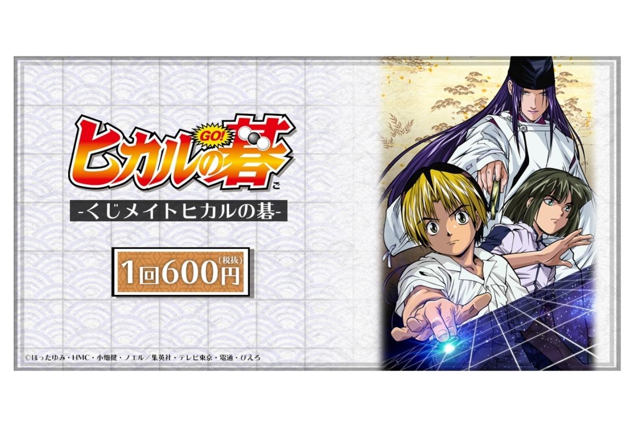 『ヒカルの碁』のくじメイトがアニメイト通販限定で登場!