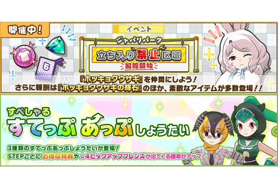 ゲーム『けもフレ3』6月2日より共闘型イベント開催