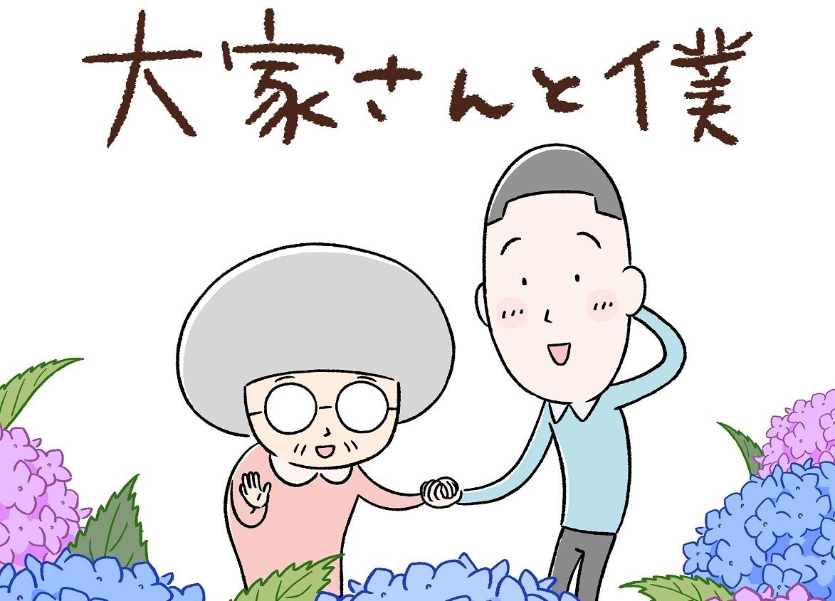 アニメ『大家さんと僕』6/8 よりNHK総合にて新作全5話が放送決定