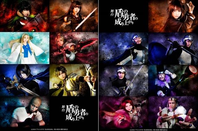 幻の公演・舞台『盾の勇者の成り上がり』Blu-ray&DVDが2020年9月に発売決定! PVが公開-1