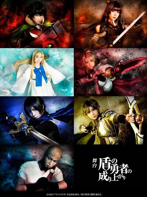 幻の公演・舞台『盾の勇者の成り上がり』Blu-ray&DVDが2020年9月に発売決定! PVが公開-3