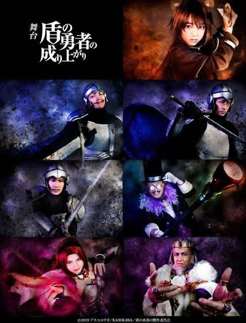 幻の公演・舞台『盾の勇者の成り上がり』Blu-ray&DVDが2020年9月に発売決定! PVが公開-4