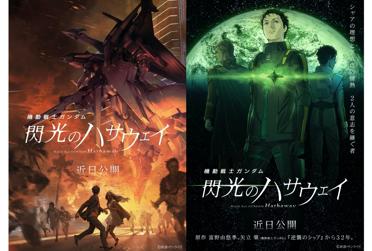 映画『機動戦士ガンダム 閃光のハサウェイ』公開延期が決定