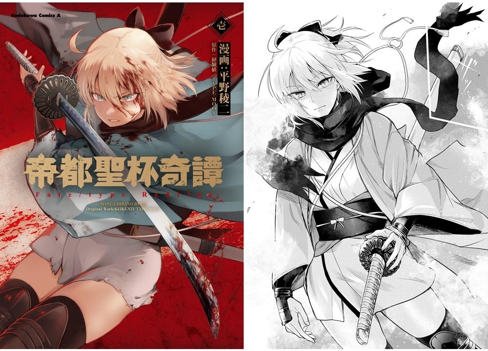 『帝都聖杯奇譚 Fate/type Redline』声優・悠木碧のコミックス発売PV公開