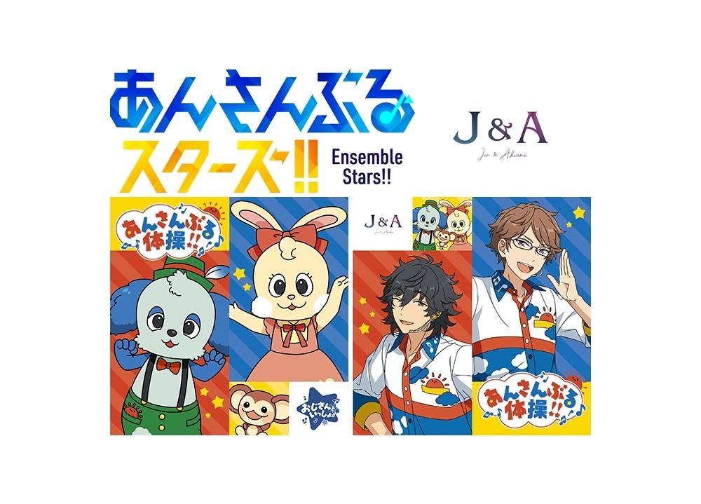 『あんスタ!! ESアイドルソング Extra Jin & Akiomi』CDジャケット公開!