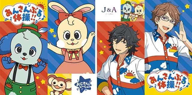 『あんさんぶるスターズ!! ESアイドルソング Extra Jin & Akiomi』より、リバーシブル仕様CDジャケット公開! 待望の試聴動画も解禁