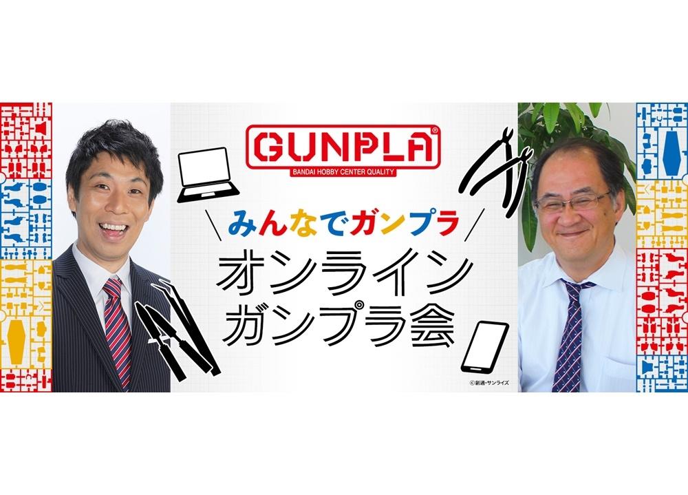 『みんなでガンプラ オンラインガンプラ会』が6/20開催決定!