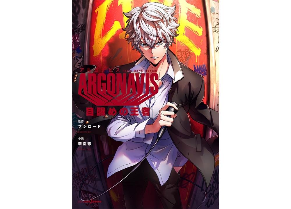 『アルゴナビス』GYROAXIAの過去を描く小説版が6/4発売