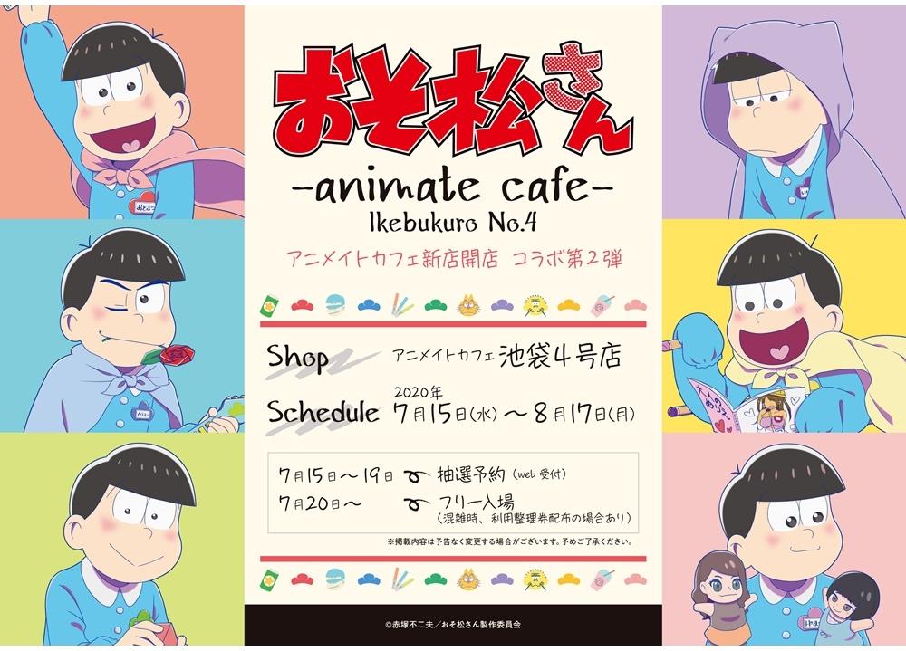 『おそ松さん』コラボカフェが、アニメイトカフェ池袋4号店で7/15より開催!