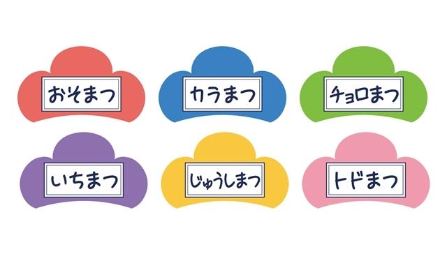 TVアニメ『おそ松さん』のコラボカフェが、アニメイトカフェ池袋4号店で7月15日より開催! テーマは「幼稚園」、店内では幼稚園児に扮した6つ子がみなさんをお出迎え-10