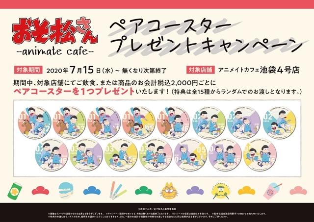 TVアニメ『おそ松さん』のコラボカフェが、アニメイトカフェ池袋4号店で7月15日より開催! テーマは「幼稚園」、店内では幼稚園児に扮した6つ子がみなさんをお出迎え-11