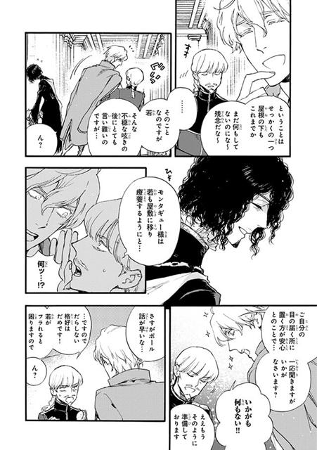 鈴木ツタ先生の『BARBARITIES』が表紙で、最新号「マガジンビーボーイ2020年7月号」が本日6月5日発売! 蓮川愛先生の『恋愛操作』は巻頭カラーで登場-2