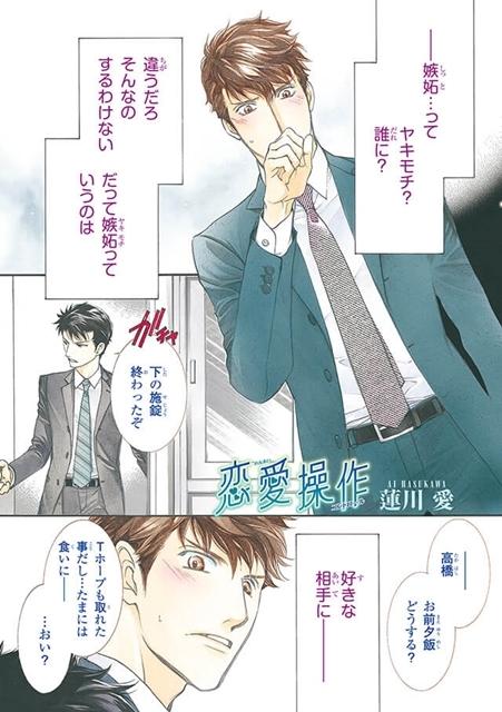 鈴木ツタ先生の『BARBARITIES』が表紙で、最新号「マガジンビーボーイ2020年7月号」が本日6月5日発売! 蓮川愛先生の『恋愛操作』は巻頭カラーで登場-3