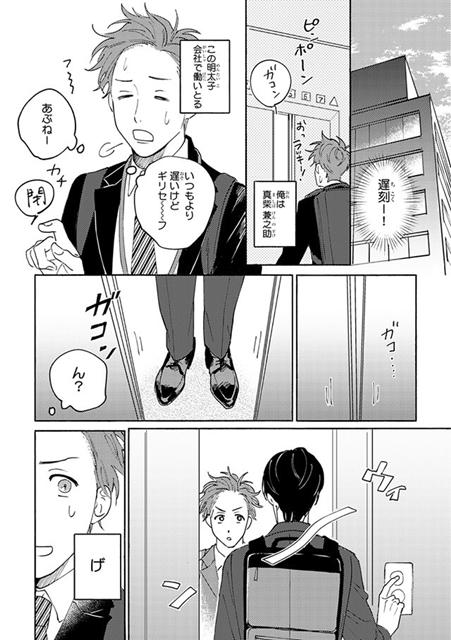 鈴木ツタ先生の『BARBARITIES』が表紙で、最新号「マガジンビーボーイ2020年7月号」が本日6月5日発売! 蓮川愛先生の『恋愛操作』は巻頭カラーで登場-6
